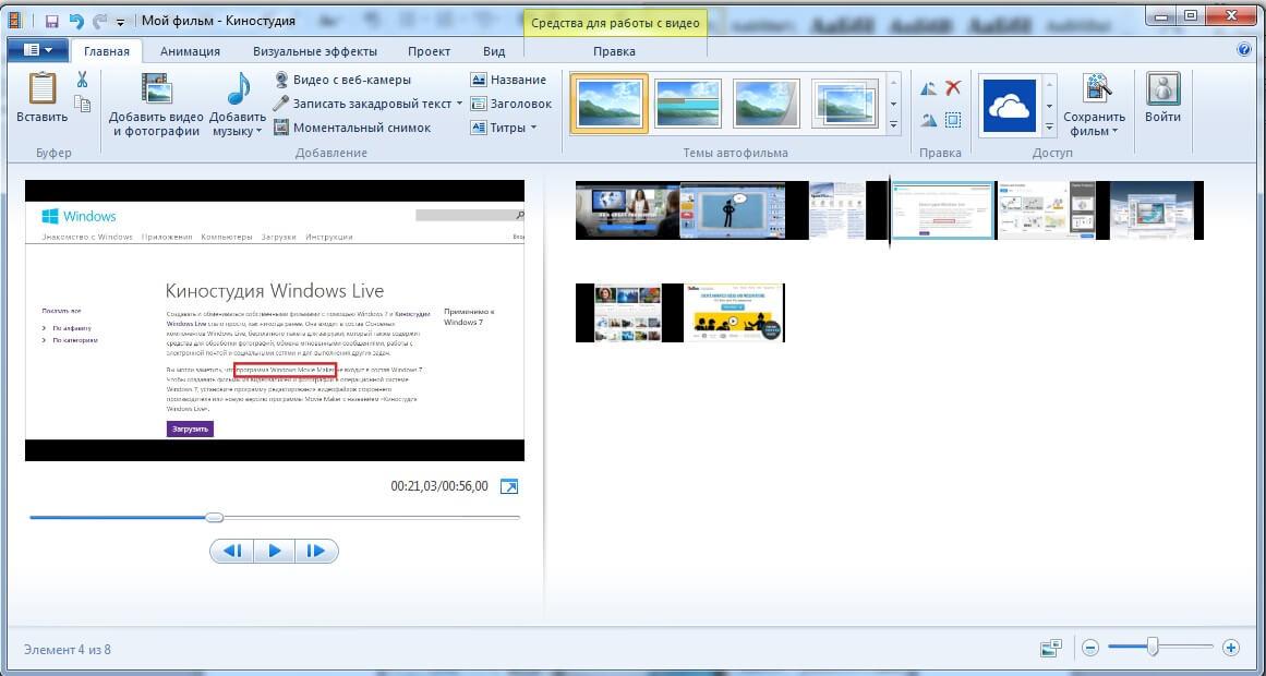 Windows Movie Maker видеопрезентации для компьютера