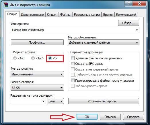 Появится окошко, в котором можно настроить параметры архивации, в частности: