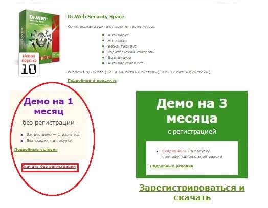 скачать пробную версию Dr.Web на 30 дней бесплатно без регистрации