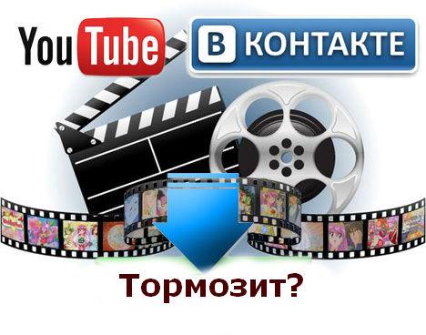 Почему тормозит видео в интернете?