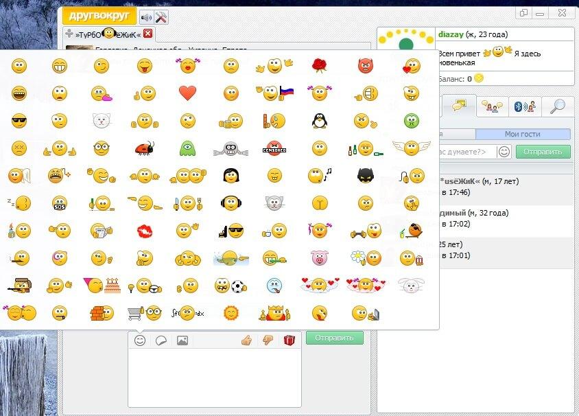 Скачать бесплатно Друг Вокруг на компьютер для Windows 7