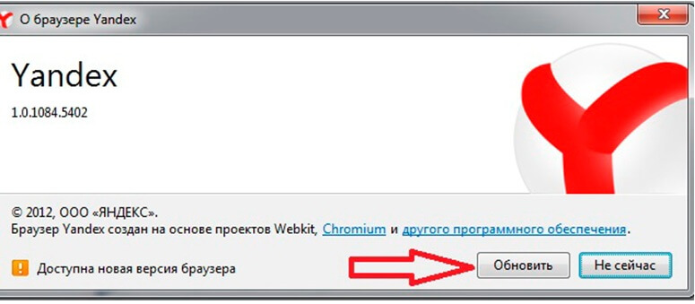 «Доступна новая версия браузера» и кнопки «Обновить» и «Не сейчас»