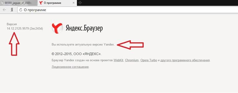 Как обновить яндекс браузер бесплатно - 087e0