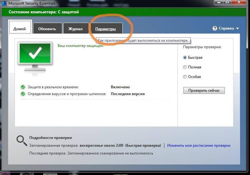 Как отключить антивирус Microsoft Security Essentials в Windows 7