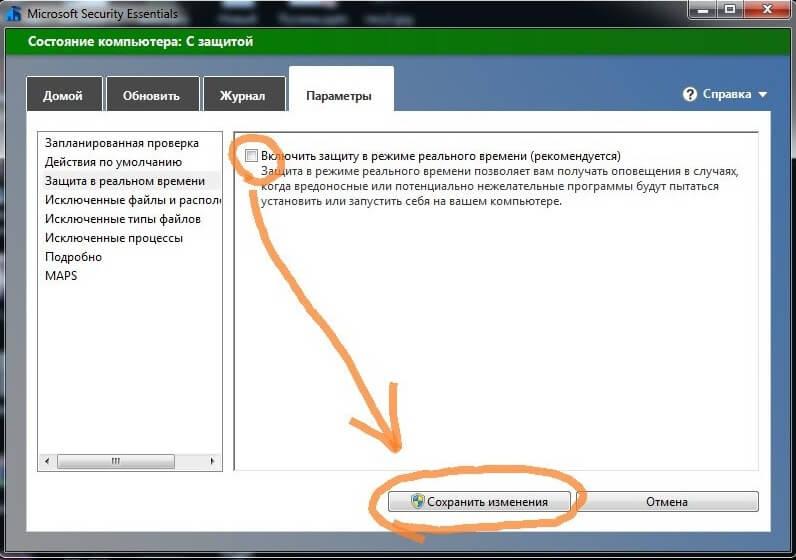 Как отключить Microsoft Security Essentials