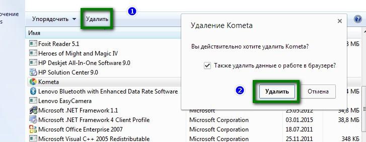 Стоит навести курсор на название браузера «Комета» в списке и нажать кнопку «Удалить»