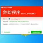 Как удалить китайский антивирус baidu с компьютера