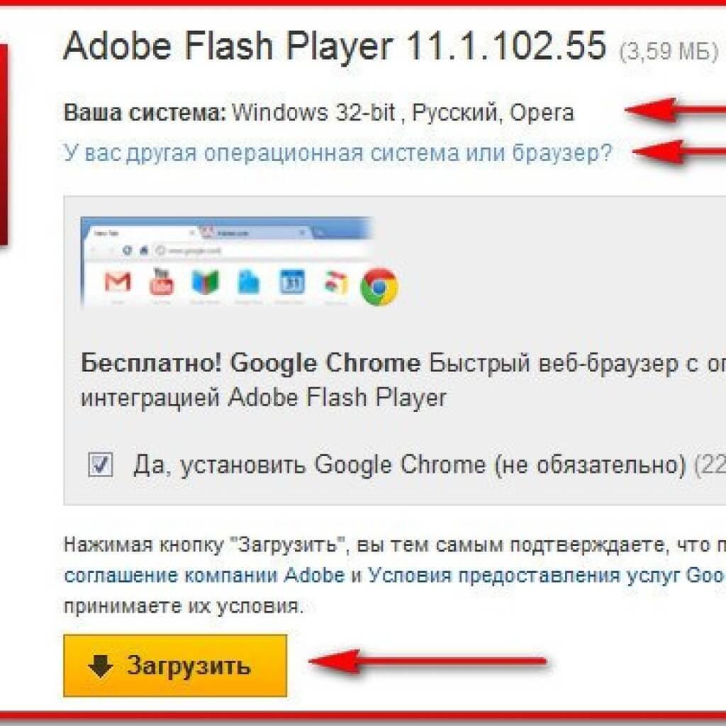 Почему не устанавливается adobe flash player на компьютер