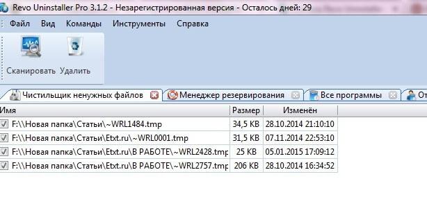 Скачать бесплатно Revo Uninstaller на русском языке