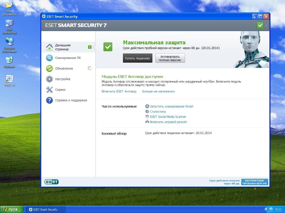 ESET Smart Security 7.0.317.4 - ダウンロード