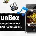 Скачать ifunbox на русском для Windows 7/8 бесплатно