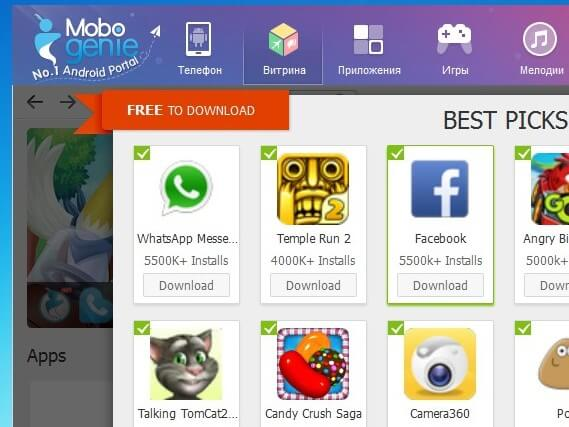 Мобил Гений Скачать На Компьютер - фото 3