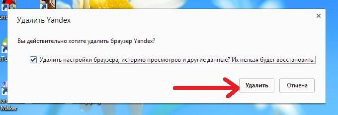 Поздравляем! Яндекс Браузер был успешно удалён! Теперь удалим ненужные данные из реестра, чтобы компьютер работал быстрее: