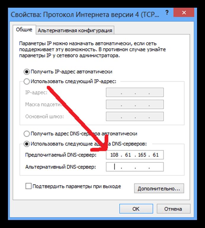 Здесь в глаза бросается сторонний DNS-сервер, который прописала вредоносная программа. В нашем случае это 108.61.165.161: