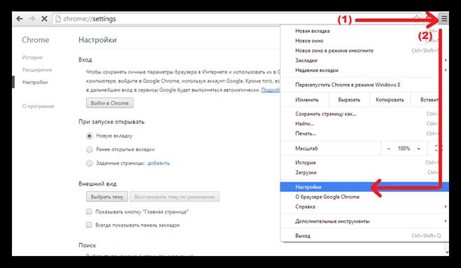 Открываем настройки Google Chrome/Yandex Browser: