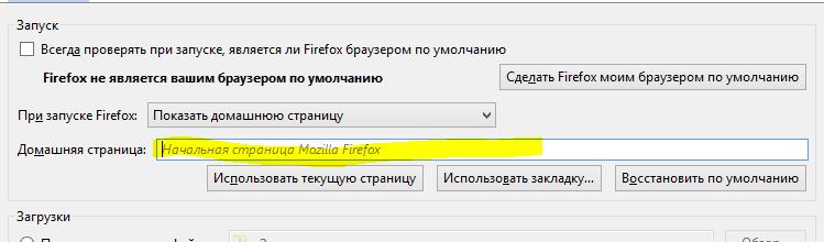 Обратите внимание: Из текстового поля «Домашняя страница» можно удалить url-адрес, чтобы была стандартная страница Firefox: