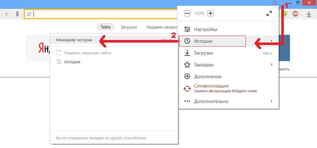 Как посмотреть историю посещённых сайтов в Яндексе