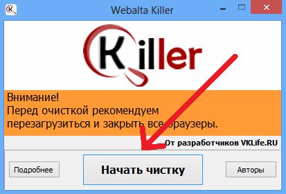 Откроется окно «Webalta Killer»