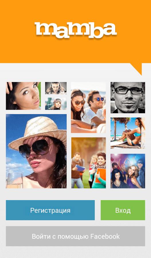 скачать приложение для знакомства на комп