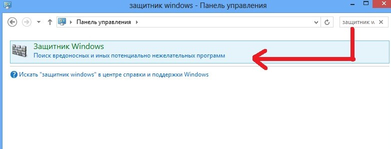 Впишите туда: защитник windows, затем перейдите по появившейся вкладке:
