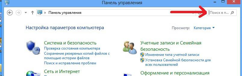 Будет открыто новое окно с заголовком «Панель управления», обратите внимание на текстовое поле «Поиск»: