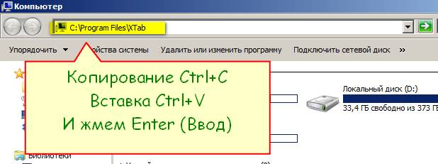 Как же удалить Search Protect Click to Configure с компьютера