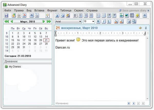 Програмку личный ежедневник на комп через торрент