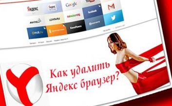 Удалить Яндекс Браузер