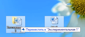 Установите указатель мыши на значок или название файла «Простой текст»