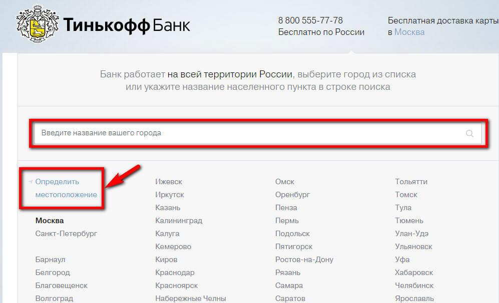 Тинькофф банк адрес в краснодаре