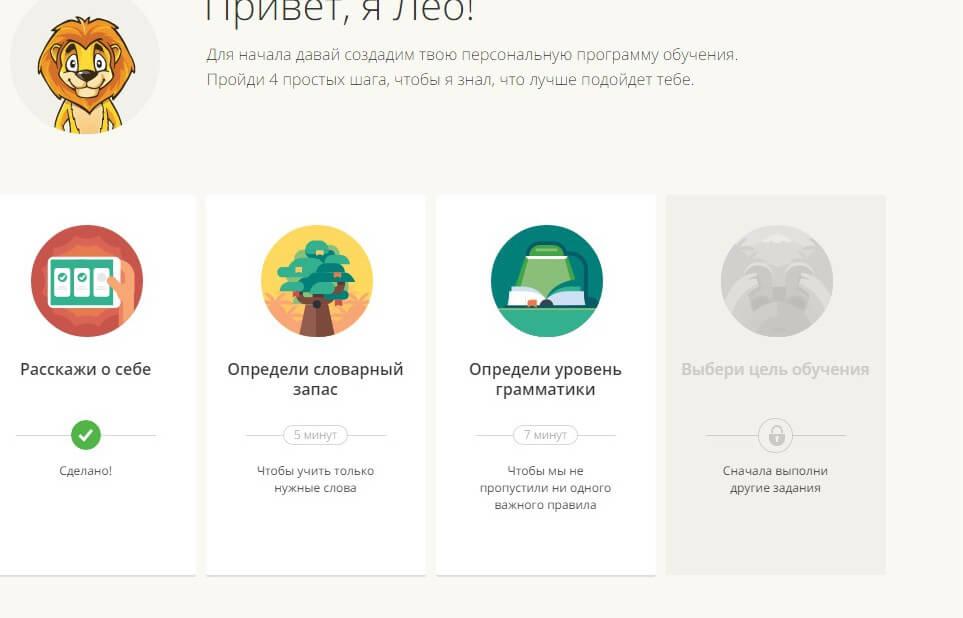 Меньше 5 минут работы, и аккаунт на LinguaLeo создан!