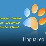 LinguaLeo — учим английский дома, честный отзыв и инструкция