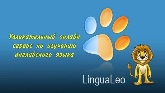 LinguaLeo сервис