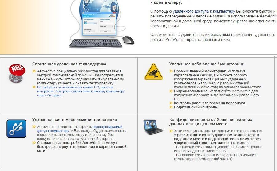 Лучшие программы для удаленного доступа к компьютеру