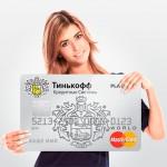 Карта Тинькофф или где взять деньги онлайн на 55 дней без процентов