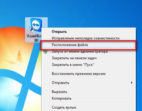 Расположение файла для удаления