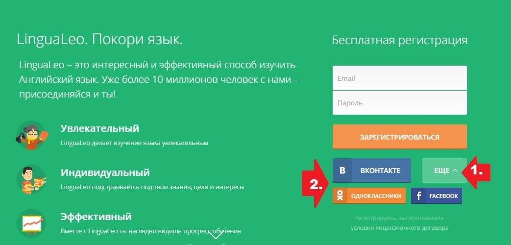 ЛингваЛео регистрация