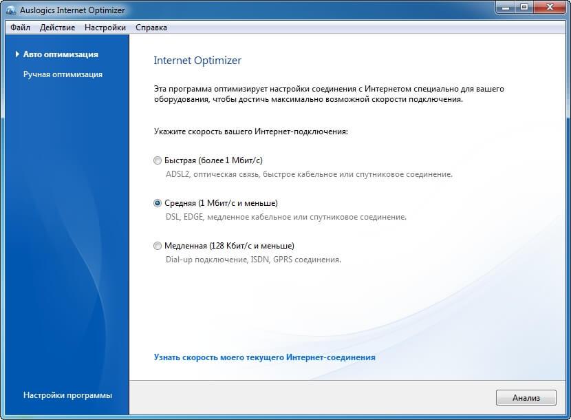 Auslogics Internet Optimizer скачать бесплатно