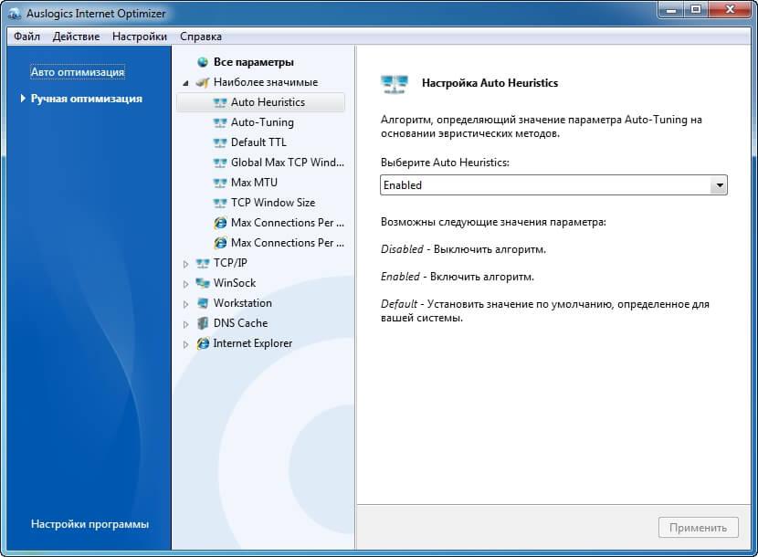 Auslogics Internet Optimizer скачать на компьютер