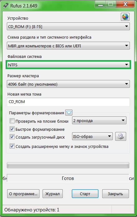 Следующий пункт – файловая система