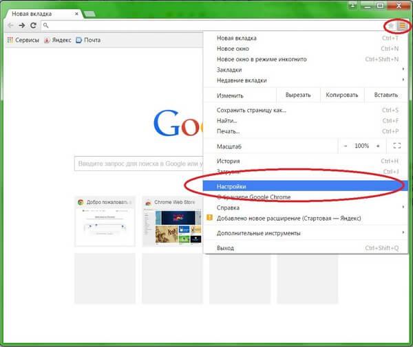Установка плагина визуальных закладок в Google Chrome