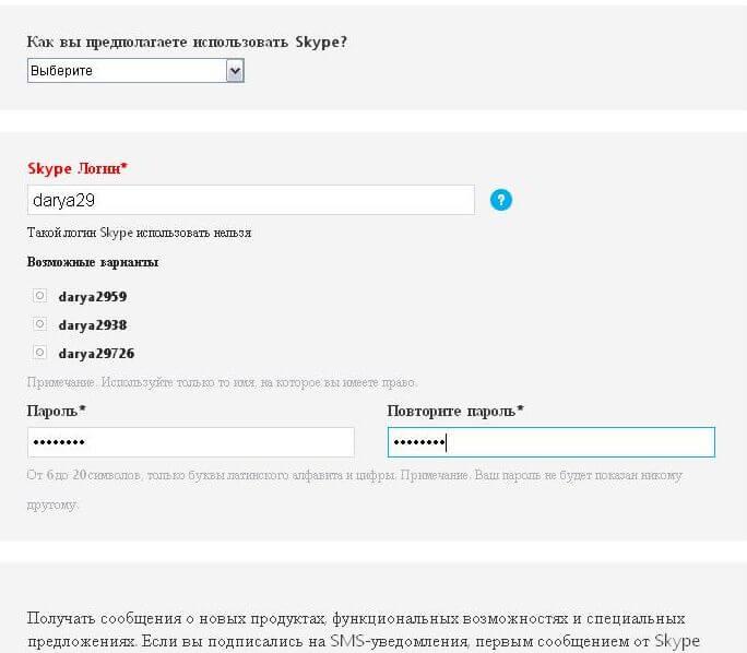 как придумать пароль для скайпа