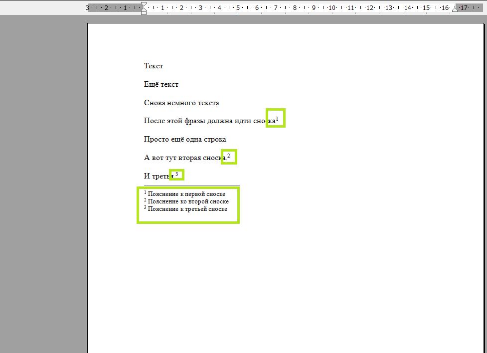Как сделать подстрочную ссылку в ворде