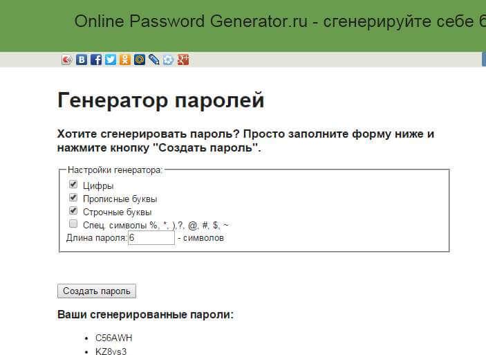 Онлайн герератор паролей