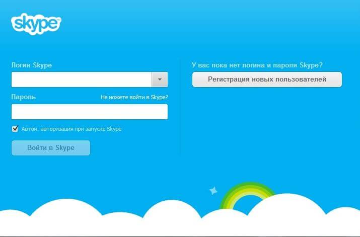 сложный пароль для скайпа