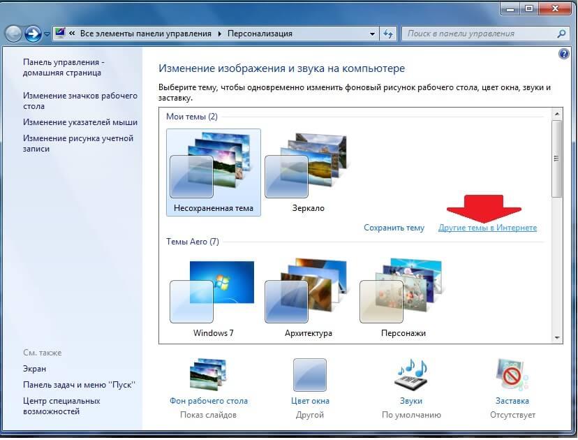 Сайт макрософт с темами