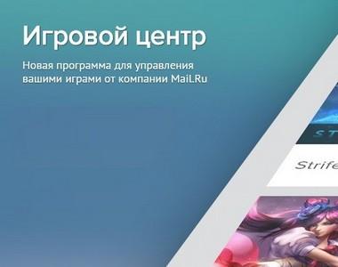скачать игровой центр mail ru