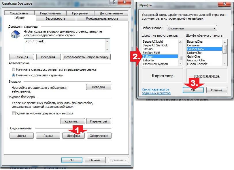 Настройки шрифта в Internet Explorer