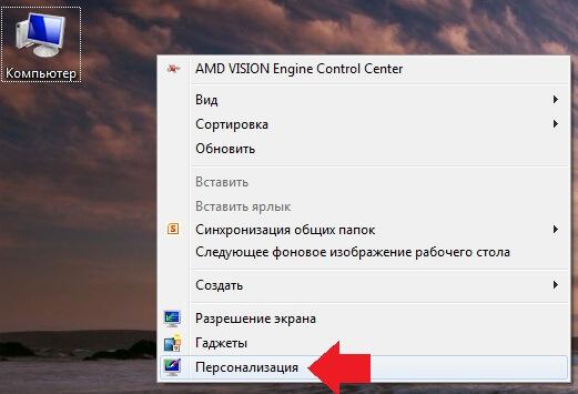 Изменение параметров шрифта в Windows 7