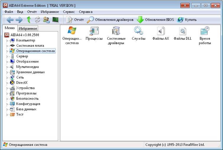Данные операционной системы